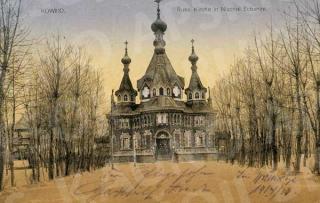 109-ojo Volgos pėstininkų pulko Dievo Motinos Globėjos cerkvė XX a. pradžioje