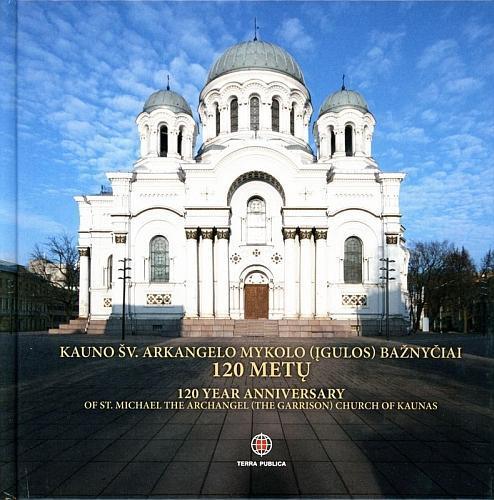 Kauno Šv. arkangelo Mykolo (Įgulos) bažnyčiai 120 metų