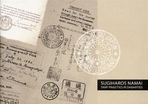 Sugiharos namai : tarp praeities ir dabarties. - [Kaunas : Č. Sugiharos memorialinis muziejus, s.a.]. - 23 p. : iliustr.